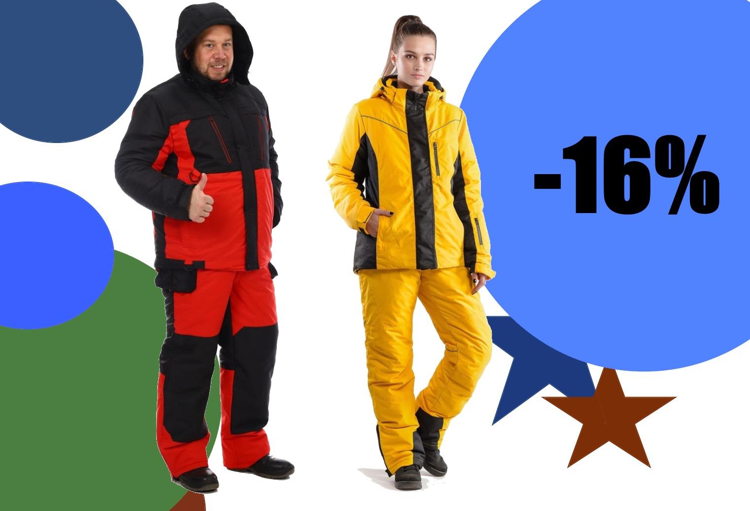 Распродажа зимних костюмов Arctic Red