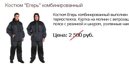 Снижение цены на костюм Егерь