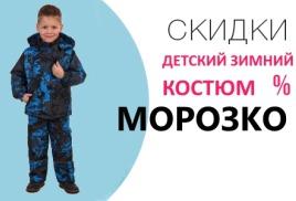 Распродажа детского зимнего костюма Морозко.