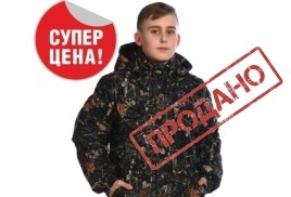 "Костюм детский Морозко по акции ""Супер цена"""