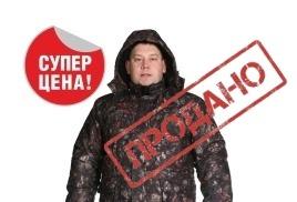 "Костюм Эверест по акции ""Супер цена"""