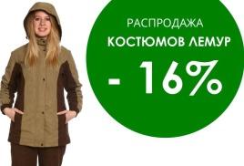 Распродажа межсезонных женских костюмов Лемур
