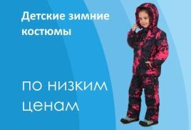 Детские зимние костюмы по низким ценам.